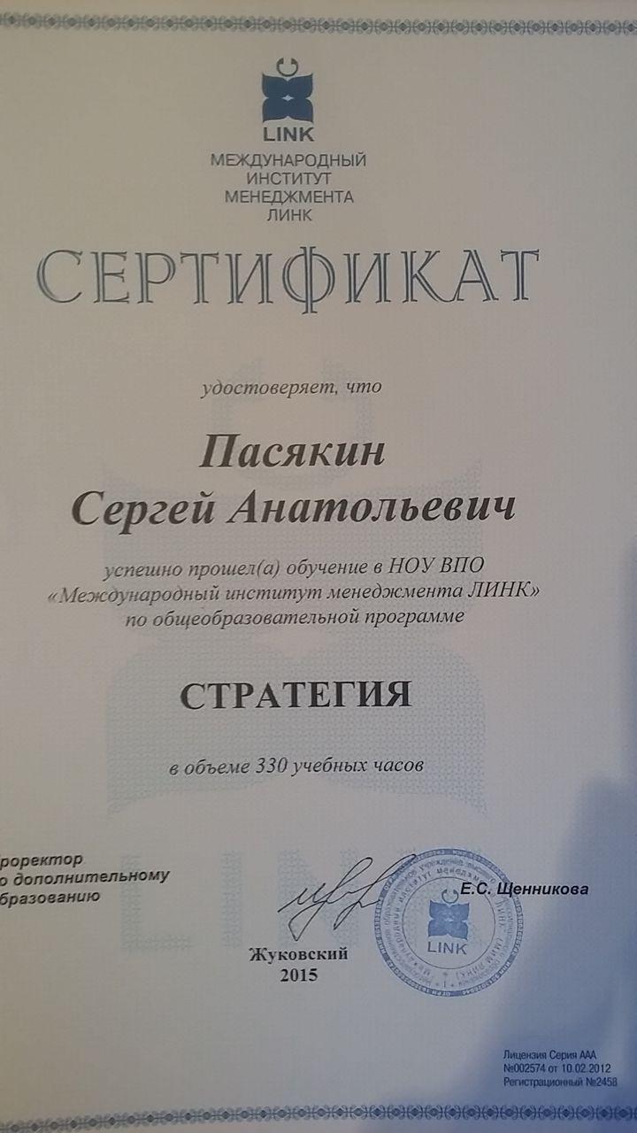 Главная Сертификат Стратегия МВА